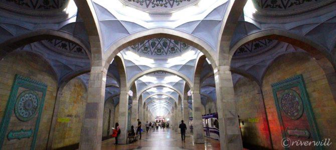 まるでRPGの世界!タシュケント地下鉄の華麗なる世界 Tashkent Metro, Uzbekistan
