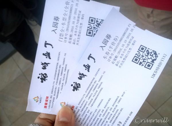 中国 稲城亜丁 Daocheng Yading