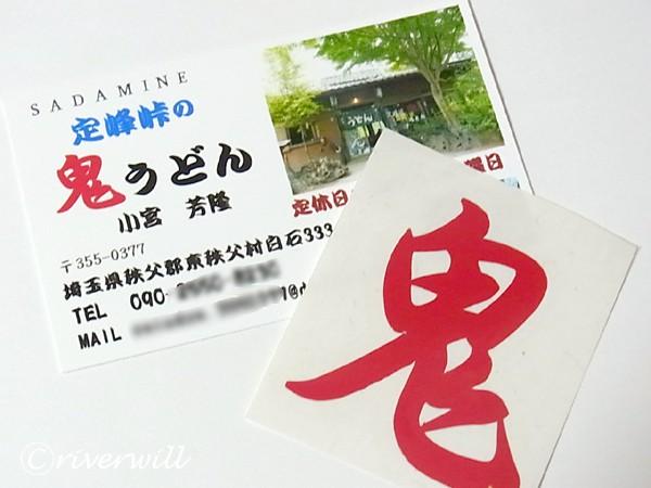 埼玉県 定いただいた鬼うどんオリジナルの鬼ステッカーと名刺 Oni-Udon's sticker and bussiness card
