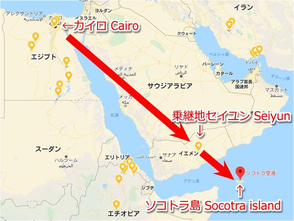 カイロ⇒セイユン⇒ソコトラ島ルートマップ Route Map from Cairo to Socotora through Seiyun, Yemen mainland